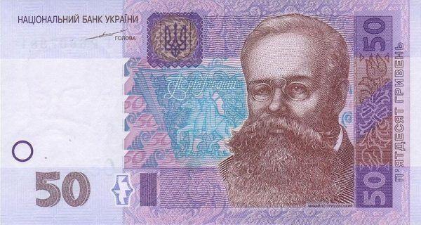 Zdaniem Ukraińców Hruszewski zasłużył sobie na miejsce na banknocie o wartości 50 hrywien