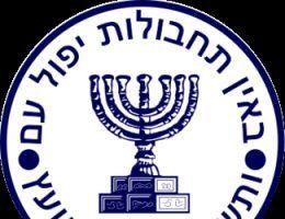 Hebrajski napis na logo oznacza Instytut Wywiadu i Zadań Specjalnych. Brzmi to zwyczajnie do momentu kiedy nie sprawdzimy, że to pełna nazwa Mossadu śmiertelnie niebezpiecznego izraelskiego wywiadu...