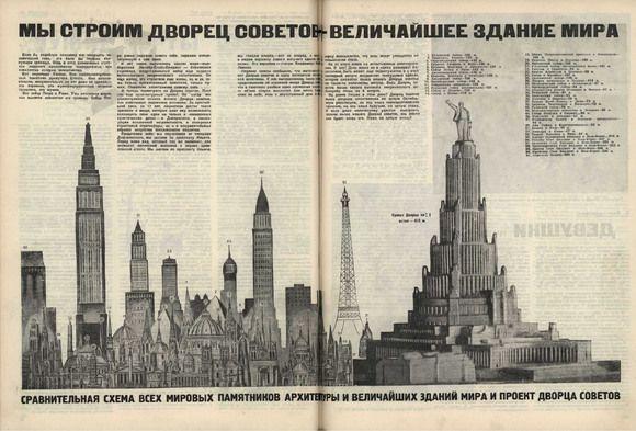"""Według założeń Pałac Rad miał być prawdziwym cudem świata. I to nie żadnym ósmym, ale """"prawowicie pierwszym"""" (źródło: domena publiczna)."""
