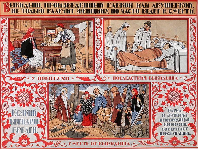 Przeprowadzane w tragicznych warunkach, nielegalne aborcje zbierały potworne żniwo. Tak działo się na całym świecie. W ZSRR (gdzie aborcja była legalna), prowadzono nawet specjalne kampanie informacyjne na ten temat. Na ilustracji międzywojenny radziecki plakat mający zniechęcić do przeprowadzania aborcji poza szpitalami (źródło: domena publiczna).