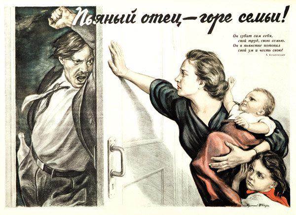 """Stalinowi nie przeszkadzało, że """"Pijany ojciec to nieszczęście rodziny"""", jak głosił ten plakat."""