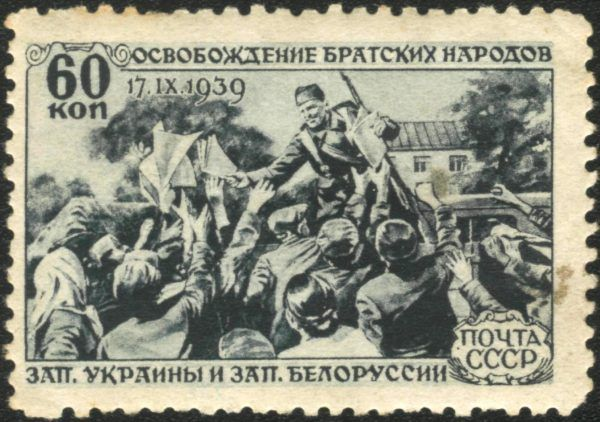 """""""Wyzwolenie bratnich narodów Zachodniej Białorusi i Zachodniej Ukrainy"""" na sowieckim znaczku pocztowym z 1940 roku (rys. Iwan Dubasow, domena publiczna)."""