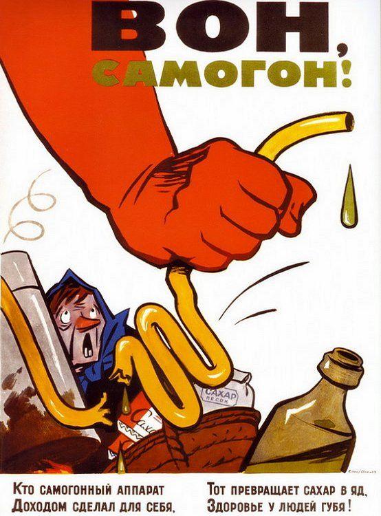 Samogon won! Radziecki plakat ukazujący zgubne skutki picia tego napoju.