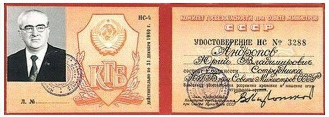Legitymacja Przewodniczącego KGB ZSRR Jurija Andropowa. Jego śmierć w 1984 roku rozkręciła karuzelę zmian u władzy. Czy dlatego Popiełuszko zmarł? (źródło: domena publiczna).