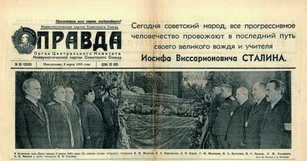 """Czołówka """"Prawdy"""" z 9 marca 1953 r. Wartę honorową pełni m.in. """"Czwórka"""": Ł. Beria, G. Malenkow (drugi i trzeci z lewej), N. Bułganin i N. Chruszczow (czwarty i trzeci od prawej)."""