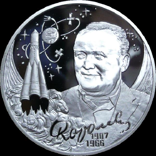 Rosyjska moneta wydana z okazji setnej rocznicy urodzin Siergieja Korolowa, ojca radzieckiego programu kosmicznego (il. domena publiczna).