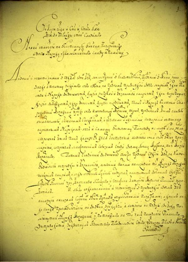 Pierwsza strona oryginału Konstytucji napisanej przez Pyłypa Orłyka dla państwa Kozaków Zaporoskich (źródło: domena publiczna).