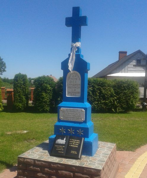 Pomnik upamiętniający zburzenie cerkwi św. Anny w Międzylesiu 14 lipca 1938. Takie akcje sprawiały, że Ukraińcy żyjący w II RP nie traktowali tego państwa jak swojej ojczyzny, lecz okupanta (autor: Loraine, lic.: CC BY-SA 4.0).
