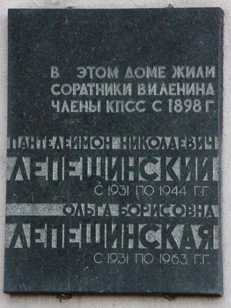 Podważanie jej teorii równało się zdradzie komunistycznych ideałów. Na zdjęciu tablica pamiątkowa poświęcona Oldze i jej mężowi (autor: Gorodilova, lic.: CC BY-SA 3.0).