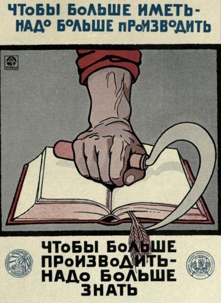 Bolszewicy wierzyli, że do kierowania masami potrzebna jest grupa ludzi oświeconych i dobrze wyedukowanych (autor: Zelenskiy, Alexander Nikolaevich, domena publiczna).