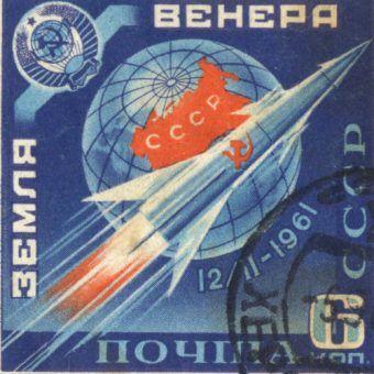 """Przez kłamliwą komunistyczną propagandę termin """"radziecka nauka"""" nie ma w Polsce dobrych konotacji. A przecież jej osiągnięcia są niezaprzeczalne... (domena publiczna)."""