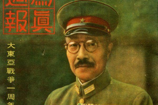 """Premier Japonii Hideki Tōjō, który odmówił przyjęcia wypowiedzenia wojny, na okładce magazynu """"Shashin Shuho"""" nr 249/1942 (źródło: domena publiczna)."""