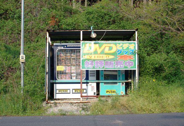 """Świerszczyki? Za żelazną kurtyną to nie dozwolone, nawet od lat osiemnastu. Bo przecież """"tam nie ma człowieka, tam jest tylko dupa"""". Taki jak ten japoński automat na pisemka i filmiki dla dorosłych był jak zakazany owoc (fot. Daniel Axelson - Flickr, lic. CC BY-SA 2.0)."""