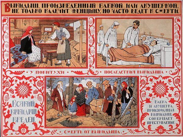 """Szukanie pomocy """"u babki"""" mogło się dla kobiety skończyć tragicznie. Radziecki plakat z 1925 roku informujący o niebezpieczeństwie związanym z aborcją (domena publiczna)."""