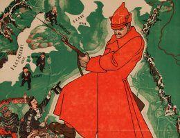 """Fragment radzieckiego plakatu propagandowego """"Bądź na straży!""""."""