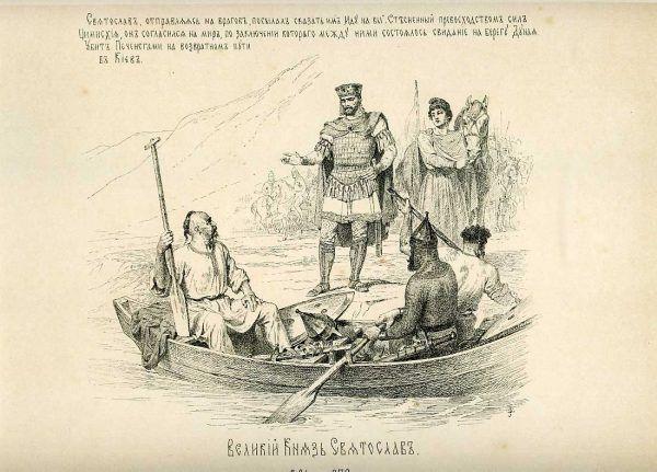 Także wielki książę kijowski Światosław przeniósł stolicę daleko od centrum państwa. Na tym rysunku Wasilija Pietrowicza Wereszczagina z 1896 roku widzimy go nad brzegiem Dunaju.