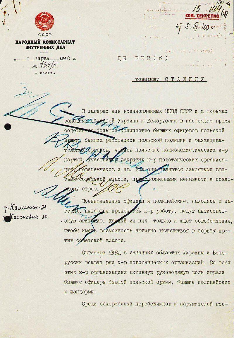 Pierwsza strona wniosku Ławrentija Berii, stanowiąca podstawę decyzji katyńskiej z 5 marca 1940 roku.