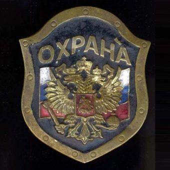 Odznaka carskiej Ochrany.