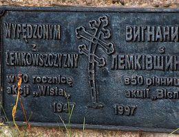 """Tablica pamiątkowa akcji """"Wisła"""" (fot. J.Merena, lic. CC BY 3.0)"""
