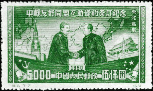 Chiński znaczek z lat 50. z przewodniczącym Mao i Stalinem (fot. domena publiczna)