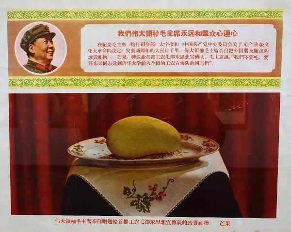 Wystawa w Jordan Schnitzer Museum of Art, University of Oregon, nawiązująca do sprawy Mao i mango (fot. domena publiczna)