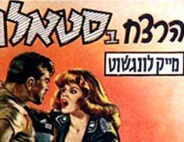 """""""Stalagi"""" na początku lat 60. stały się w Izraelu prawdziwymi bestsellerami."""