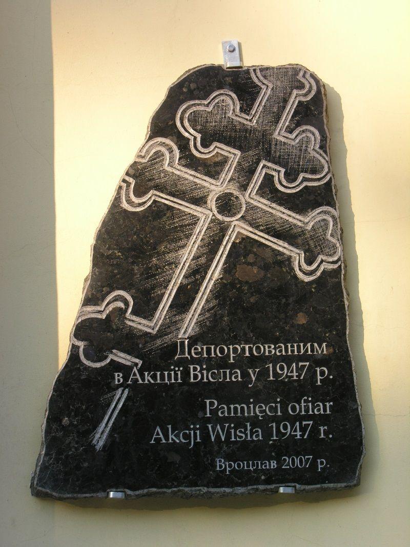Tablica upamiętniająca ofiary akcji Wisła na kościele św. Wincentego we Wrocławiu (fot. Bonio, lic. CCA 3.0 U)