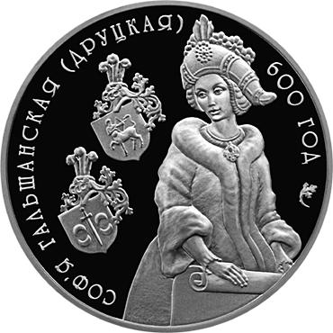 Moneta kolekcjonerska Narodowego Banku Republiki Białorusi według projektu Swietłany Zaskiewicz, przedstawiająca Zofię Holszańską (2006)