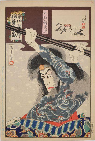 Przez długi czas japoński tatuaż służył do piętnowania oraz karania