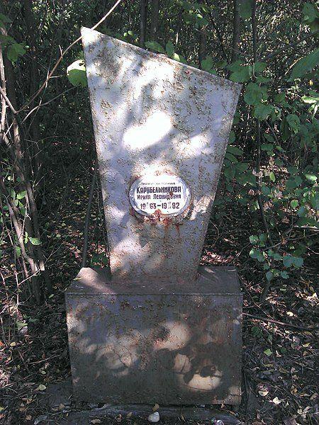 Pomnik jednej z ofiar Iriny Korabielnikowej wzniesiony przez jej ojca w miejscu śmierci córki