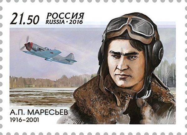 Bohaterski pilot na rosyjskim znaczku pocztowym