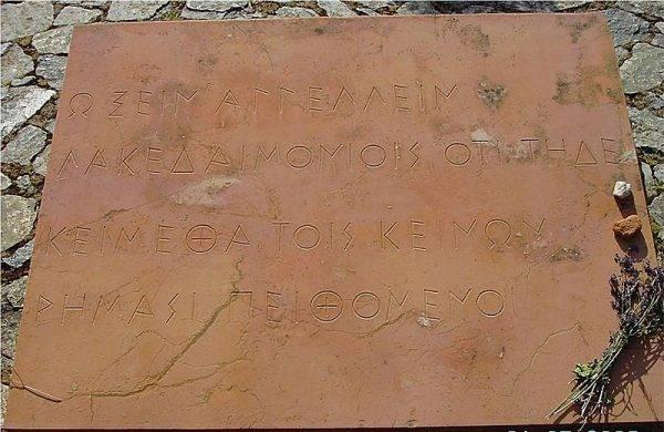 Epitafium na wzgórku Kolonos, upamiętniające trzystu Spartan